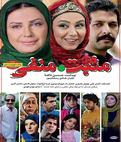 دانلود فیلم ایرانی جدید مثبت منفی محصول 1393