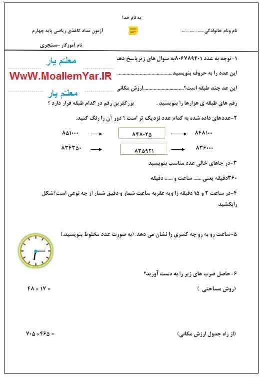 نمونه سوال ریاضی چهارم ابتدایی (فصل اول تا فصل چهارم اندازه گیری) | WwW.MoallemYar.IR