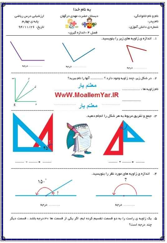 نمونه سوال فصل چهارم ریاضی چهارم ابتدایی | WwW.MoallemYar.IR