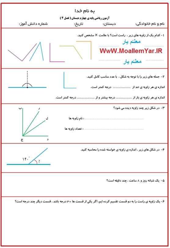 نمونه سوال فصل اندازه گیری ریاضی چهارم ابتدایی