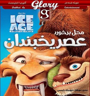 دانلود انیمیشن عصر یخبندان 5 Ice Age 2016 دوبله فارسی