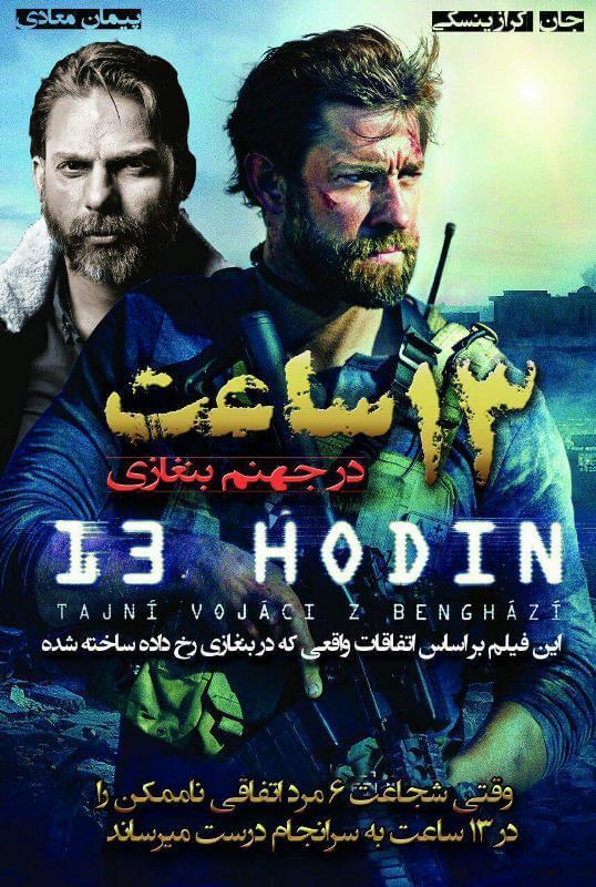 دانلود رایگان فیلم 13 ساعت در جهنم بنغازی 2016 دوبله فارسی