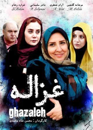 دانلود فیلم ایرانی غزاله