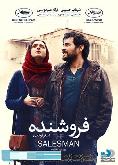 دانلود فیلم ایرانی فروشنده