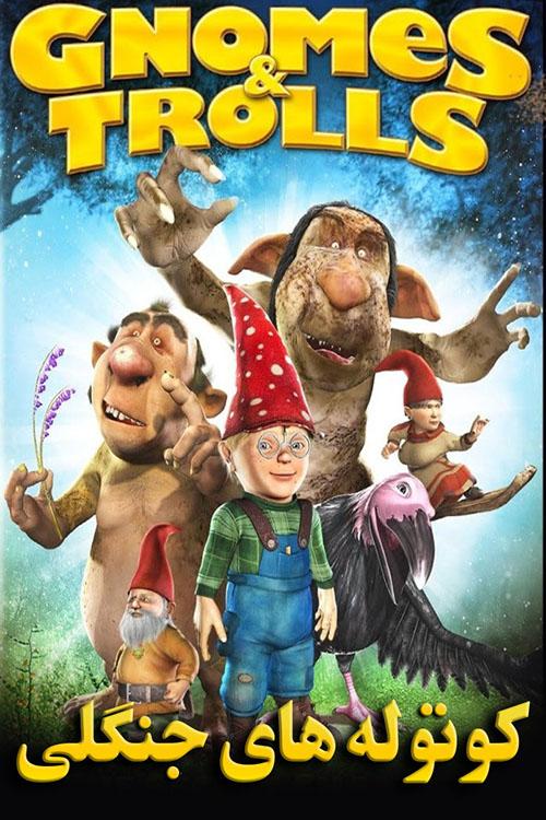 دانلود رایگان دوبله فارسی انیمیشن کوتوله های جنگلی Gnomes & Trolls 2008
