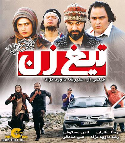دانلود فیلم ایرانی تیغ زن محصول 1387