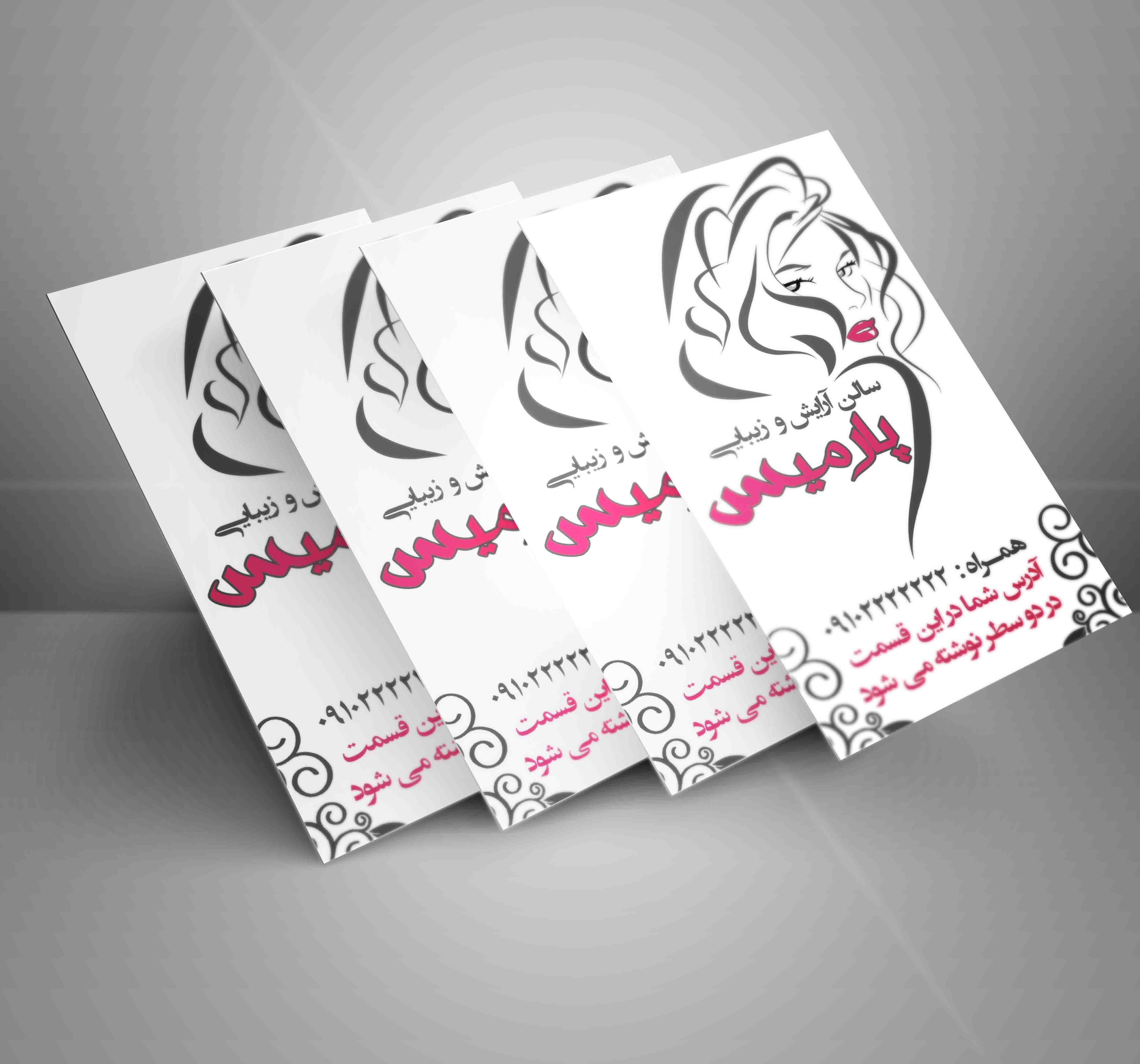 کد 41- لایه باز کارت ویزیت آرایشگاه زنانه