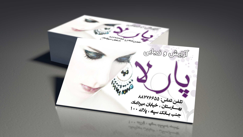 کد 42- لایه باز کارت ویزیت آرایشگاه زنانه