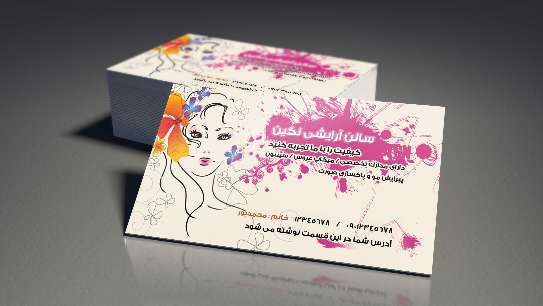 کد 46- لایه باز کارت ویزیت آرایشگاه زنانه