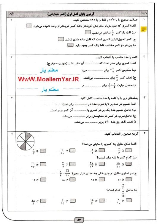 نمونه سوال فصل اول ریاضی ششم ابتدایی (کسر متعارفی) | WwW.MoallemYar.IR