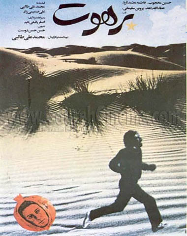 دانلود فیلم ایرانی برهوت محصول 1367