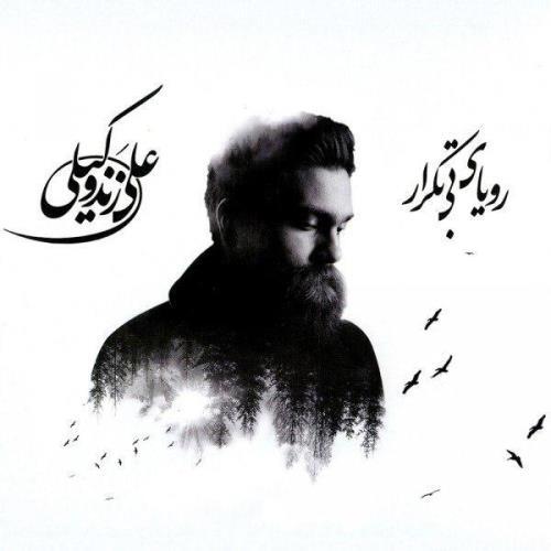 دانلود آلبوم رویای بی تکرار علی زند وکیلی