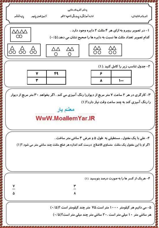 نمونه سوال فصل پنجم ریاضی ششم ابتدایی (اندازه گیری)