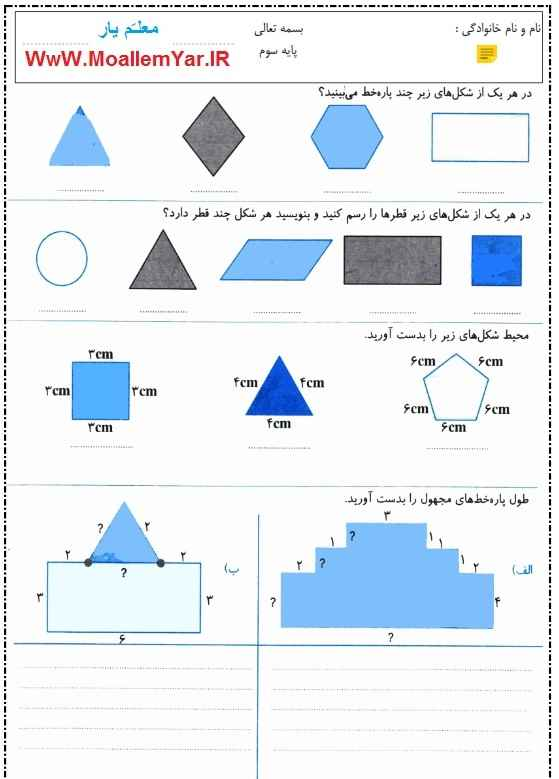 ارزشیابی فصل محیط و مساحت ریاضی سوم ابتدایی | WwW.MoallemYar.IR