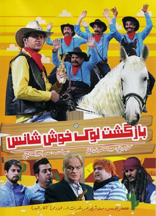 دانلود رایگان فیلم ایرانی بازگشت لوک خوش شانس
