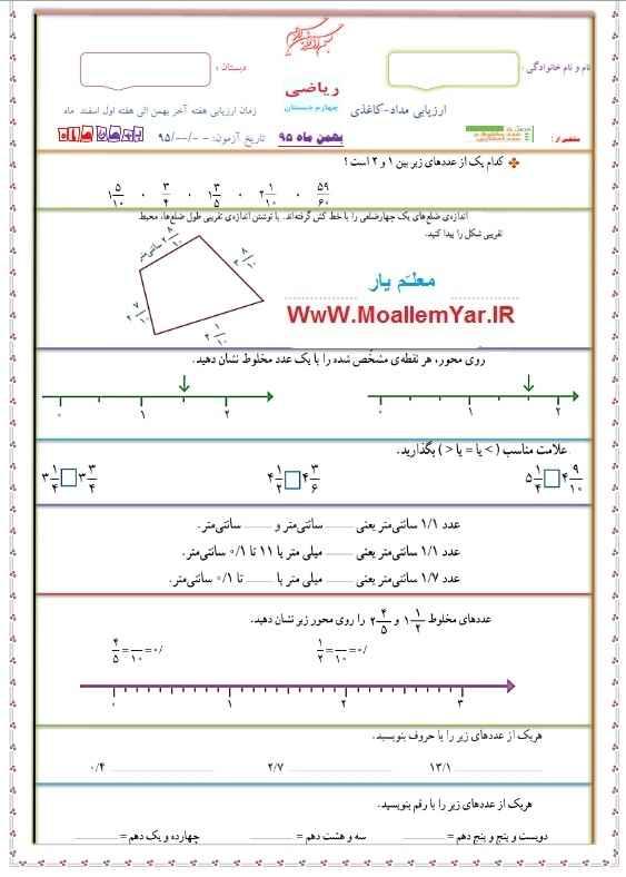 آزمون فصل پنجم ریاضی چهارم ابتدایی (بهمن 95) | WwW.MoallemYar.IR