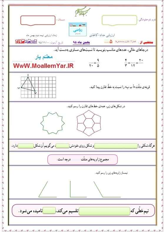 نمونه سوال فصل چهارم و پنجم ریاضی پنجم ابتدایی (بهمن 95) | WwW.MoallemYar.IR