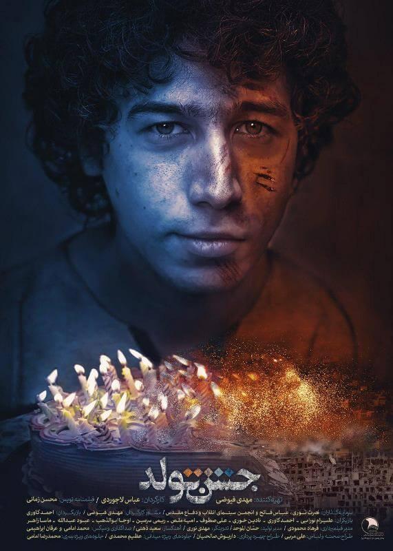 دانلود رایگان فیلم ایرانی جشن تولد