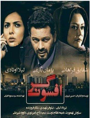 دانلود فیلم ایرانی افسونگر با لینک مستقیم