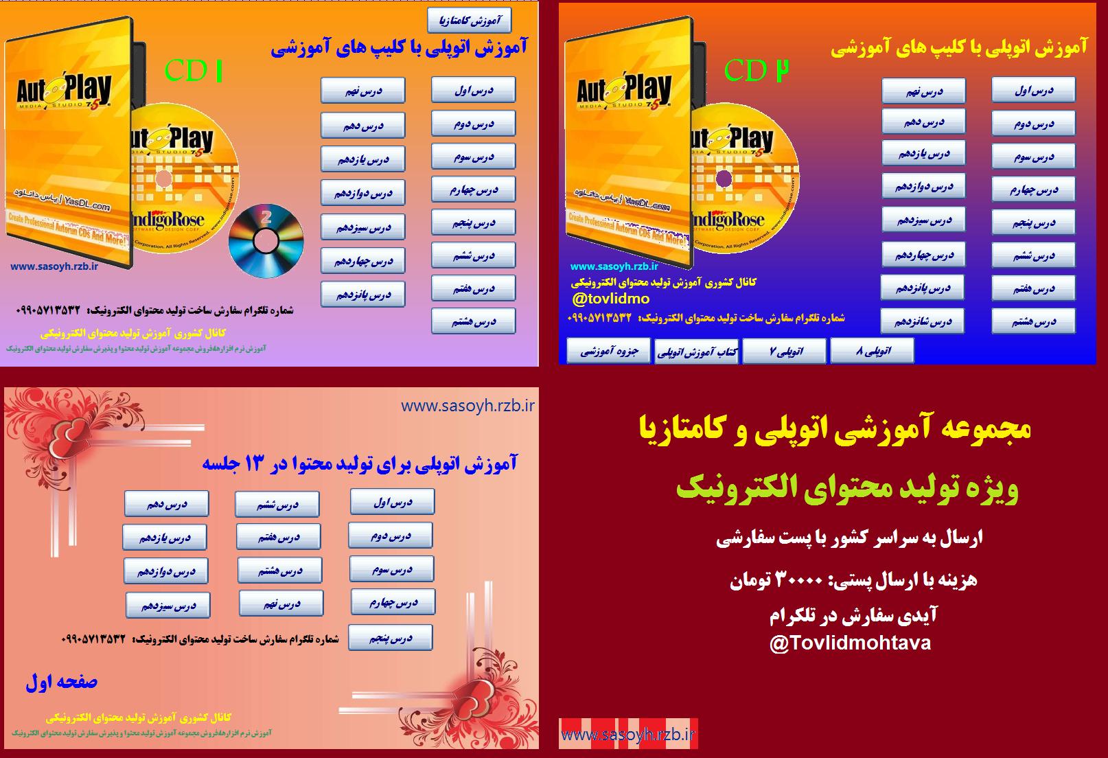 آیدی سفارش مجموعه آموزشی تولید محتوای الکترونیک   @Tovlidmohtava  کانال کشوری آموزش تولید محتوای الکترونی