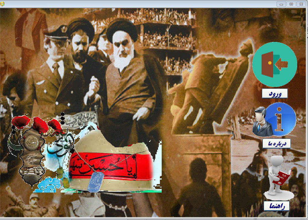 تولید محتوای الکترونیک:پس از انقلاب تا پایان جنگ(بیش از 20 کلیپ مستند تصویری)   آیدی سفارش تولید محتو�