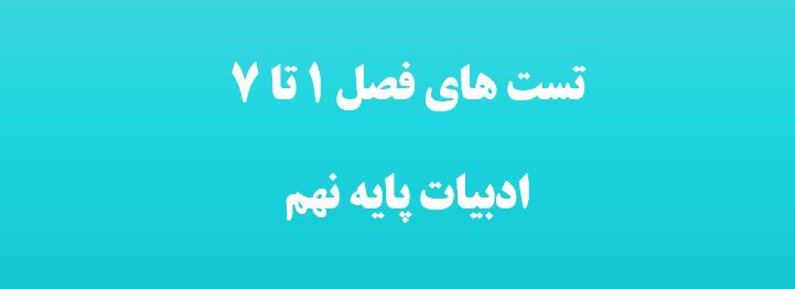 تست های فصل ۱ تا ۷ فارسی نهم
