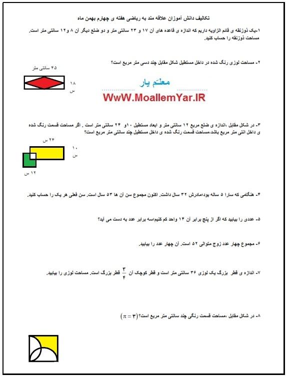 نمونه سوال بهمن 95 ریاضی ششم ابتدایی | WwW.MoallemYar.IR