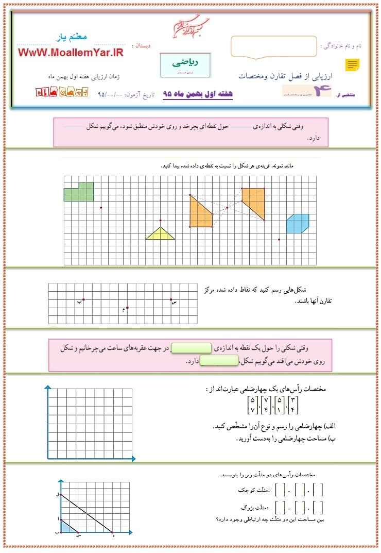 نمونه سوال فصل چهارم ریاضی ششم ابتدایی (بهمن 95) | WwW.MoallemYar.IR