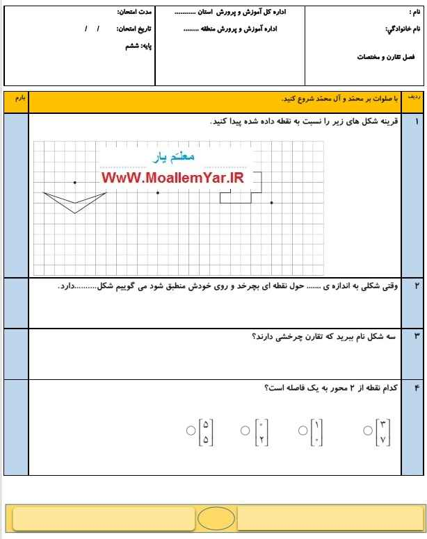 نمونه سوال فصل چهارم ریاضی ششم ابتدایی (تقارن و مختصات) | WwW.MoallemYar.IR