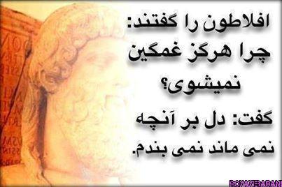 سخنان حکیمانه افلاطون