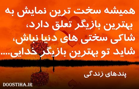 اس ام اس آموزنده و جملات قصار مهر