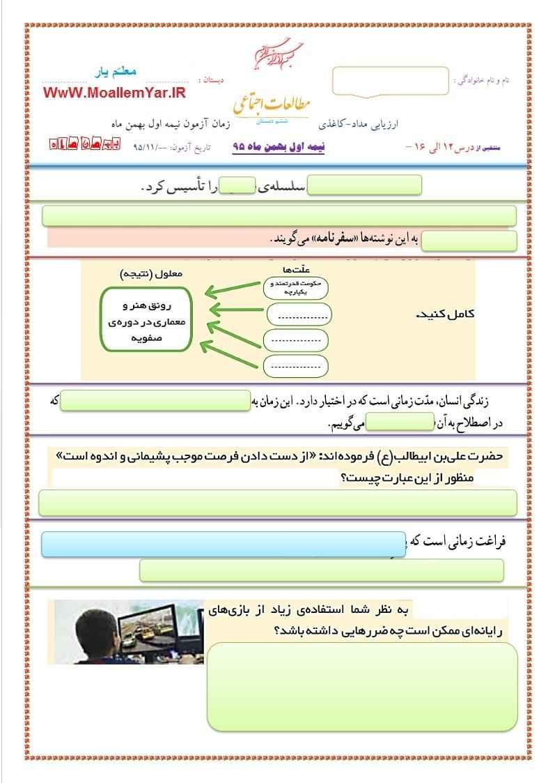 نمونه سوال درس دوازدهم تا شانزدهم مطالعات اجتماعی ششم ابتدایی | WwW.MoallemYar.IR