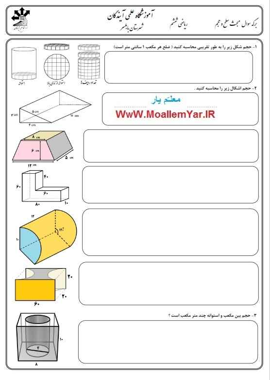 نمونه سوال فصل پنجم (اندازه گیری) ریاضی ششم ابتدایی | WwW.MoallemYar.IR