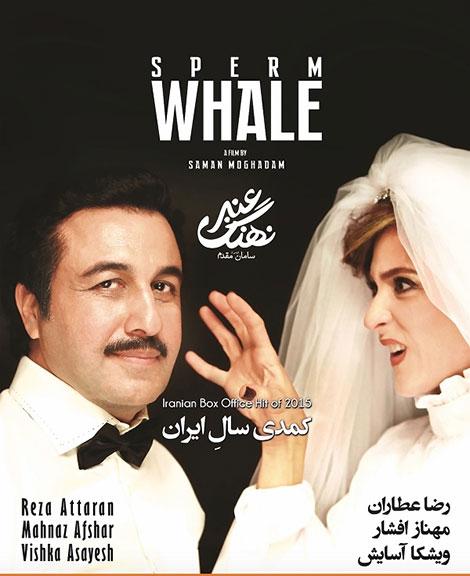 دانلود فیلم نهنگ عنبر 1