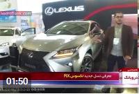 چهرهٔ جذاب نسل جدید لكسوس RX رونمایی شد در نمایشگاه تهران