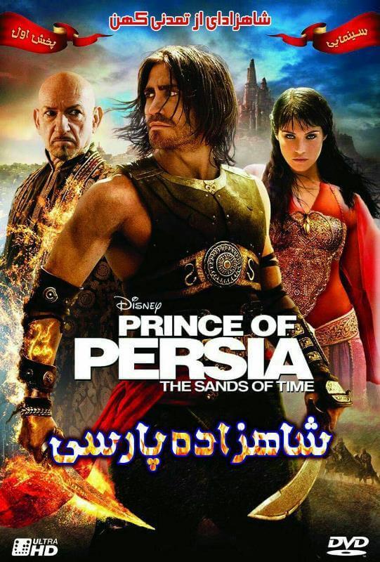 دانلود رایگان فیلم شاهزاده پارسی با دوبله فارسی