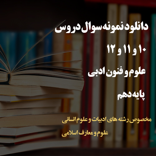 نمونه سوال دروس 10-11-12 علوم و فنون ادبی