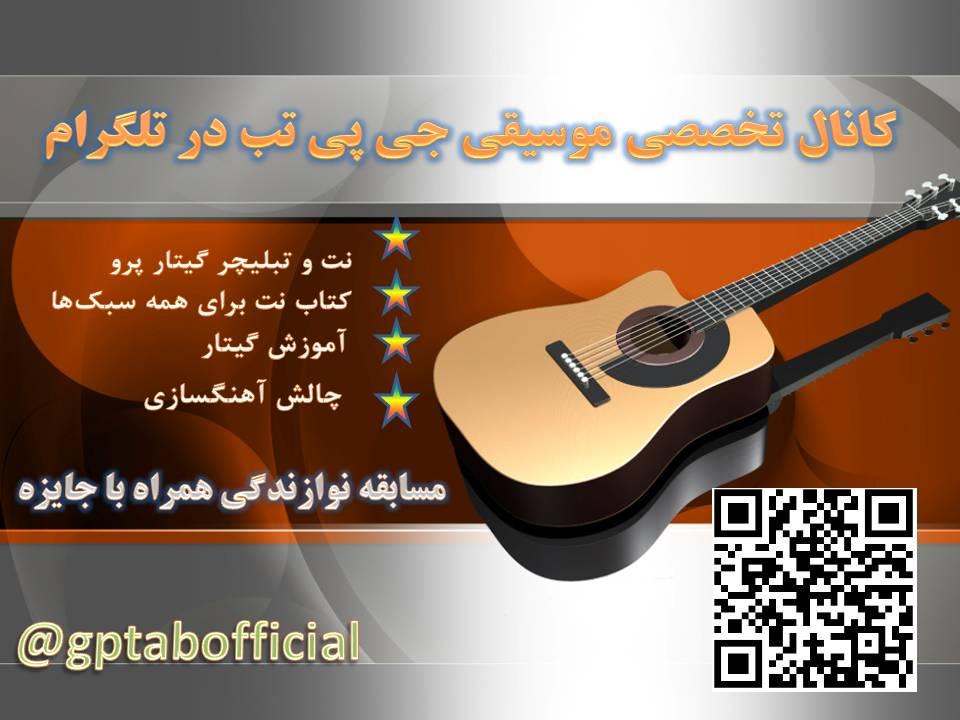 کانال تلگرام موسیقی