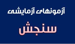 دانلود سوالات و پاسخنامه تشریحی سنجش جمعه 29 بهمن 95