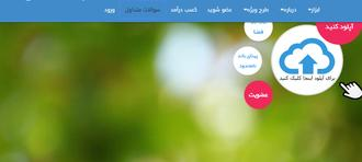 معرفی سایت های آپلود فایل ( ذخیره سازی فایل ها ) 2