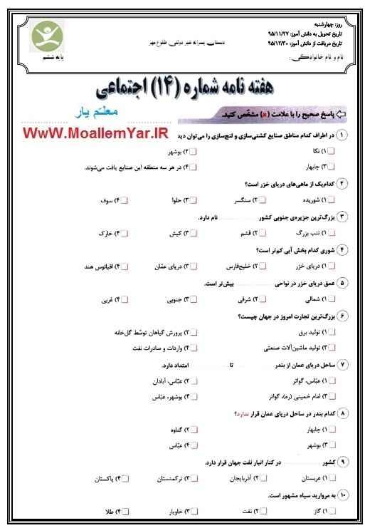کاربرگ فصل نهم مطالعات اجتماعی ششم ابتدایی (دریاهای ایران) | WwW.MoallemYar.IR