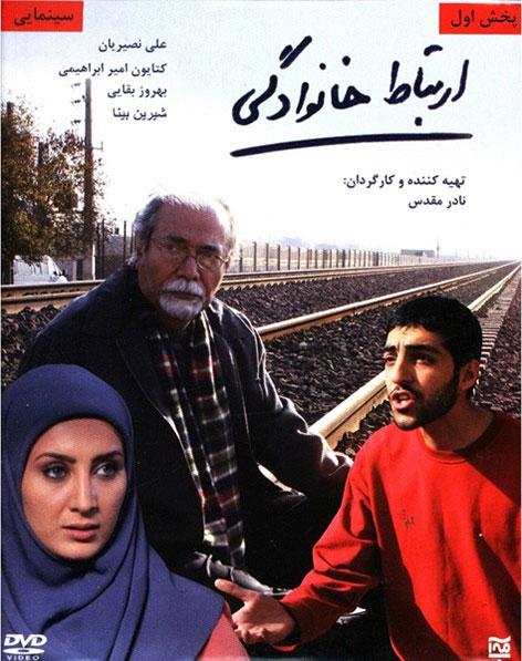 دانلود فیلم ارتباط خانوادگی