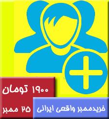 http://rozup.ir/view/2091142/خرید ممبر واقعی تلگرام-20  ممبر.jpg