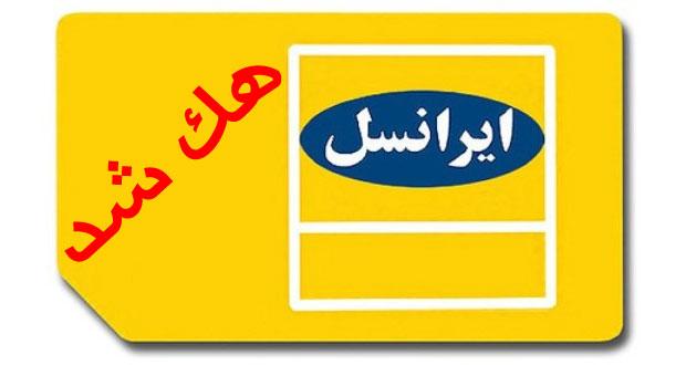 تایید حمله هکری به حساب اینترنتی مشترکان ایرانسل
