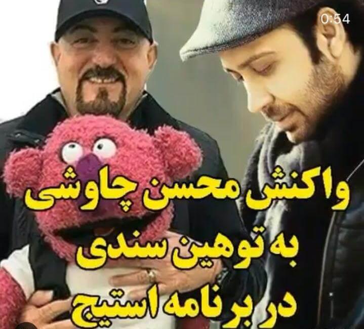 دانلود فیلم و ماجرای توهین شهرام آذر به محسن چاوشی
