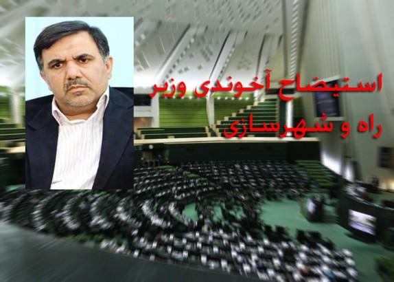 وزیر راه و شهرسازی در سمت خود ابقاء شد+ فیلم و تصاویر