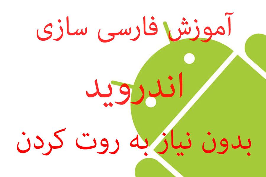 دانلود فیلم آموزش فارسی سازی منو گوش و تبلت