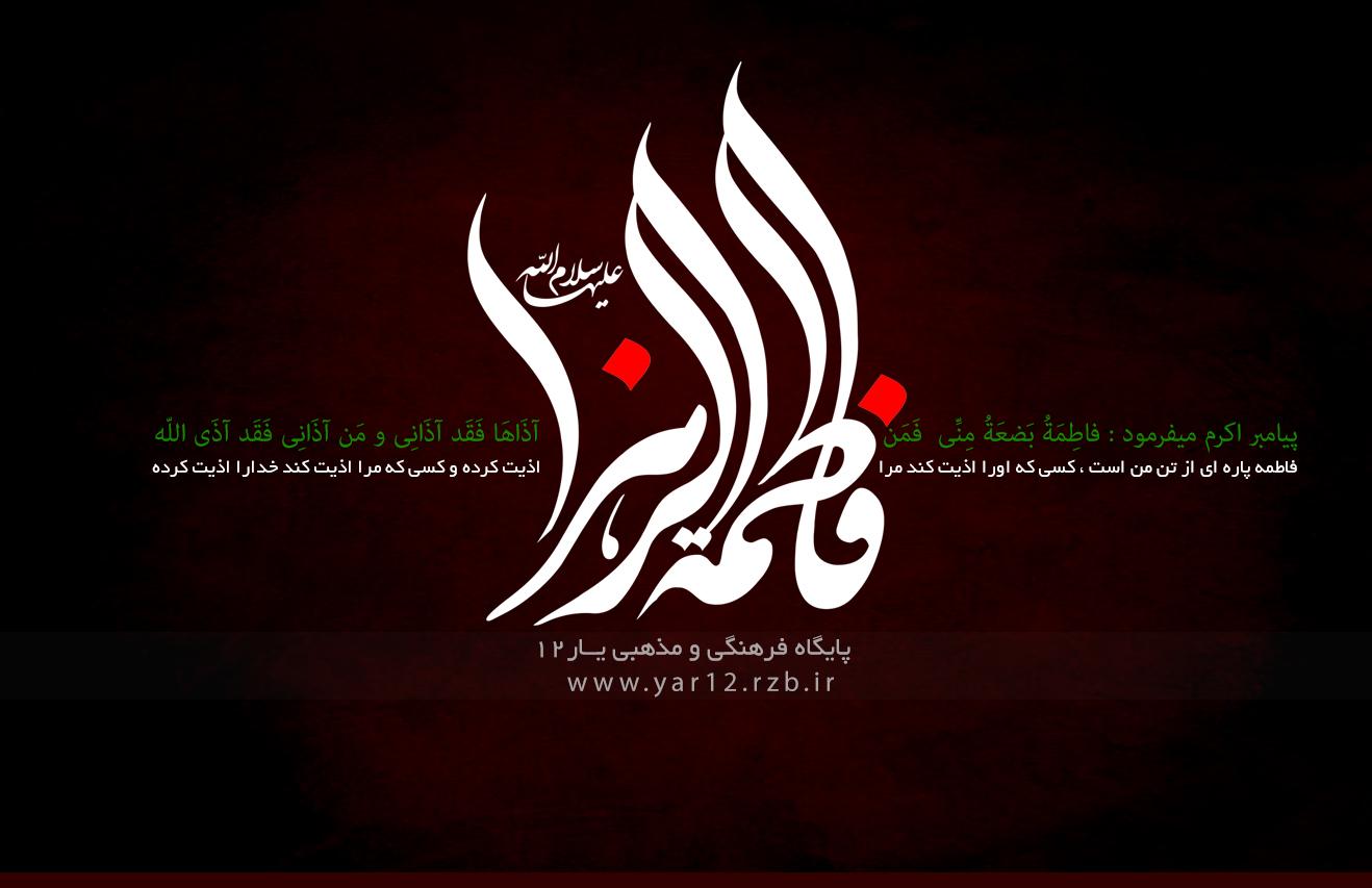 زندگی نامه حضرت فاطمه زهرا(س)