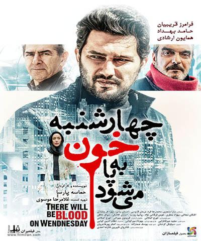 دانلود فیلم ایرانی جدید چهارشنبه خون به پا میشود محصول 1392