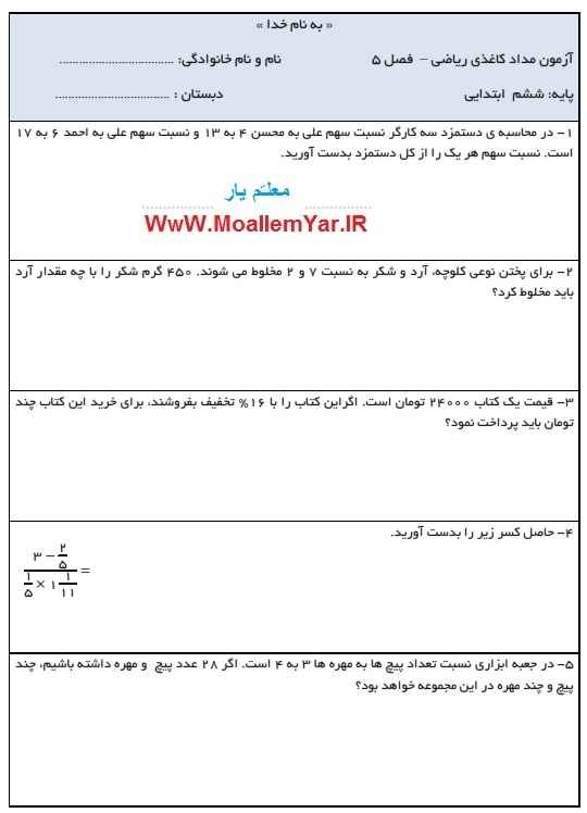 آزمون مداد کاغذی فصل پنجم ریاضی ششم ابتدایی | WwW.MoallemYar.IR